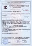 Сертификат соответствия ГОСТ Р №РОСС RU.СП15.Н00437