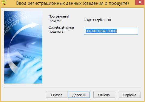 спдс graphics 10 crack