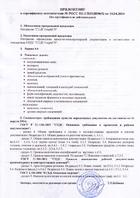 Приложение, страница 1