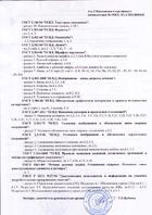 Приложение, страница 2