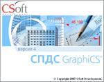Заставка СПДС GraphiCS v4.0
