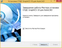 Завершение установки программных файлов