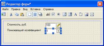 Диалоговое окно редактора форм