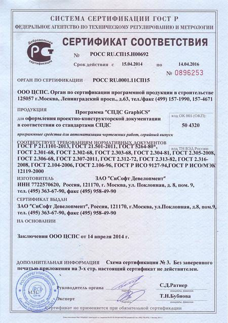 Сертификат соответствия ГОСТ Р №РОСС RU. СП15.Н00692