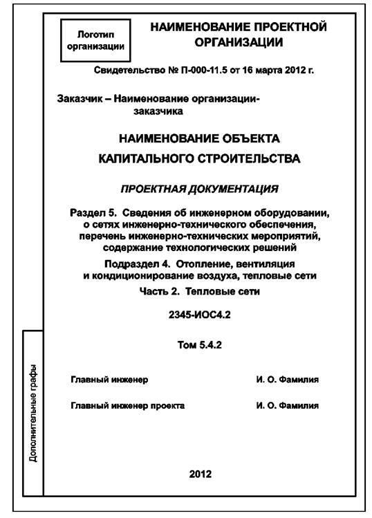 Рисунок Р.1 - Пример выполнения титульного листа тома проектной документации