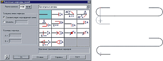 Рис.9. Отрисовка линий с конечными маркерами в СПДС GraphiCS