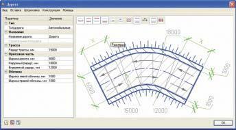 Рис. 3. Окно параметров дорог для построения в плане