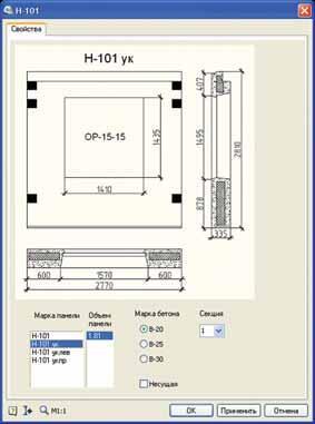 Рис. 3. Диалоговое окно для элемента стеновых панелей марок Н-101