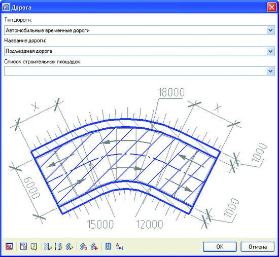 Рис. 6. Окно параметров дорог для построения в плане