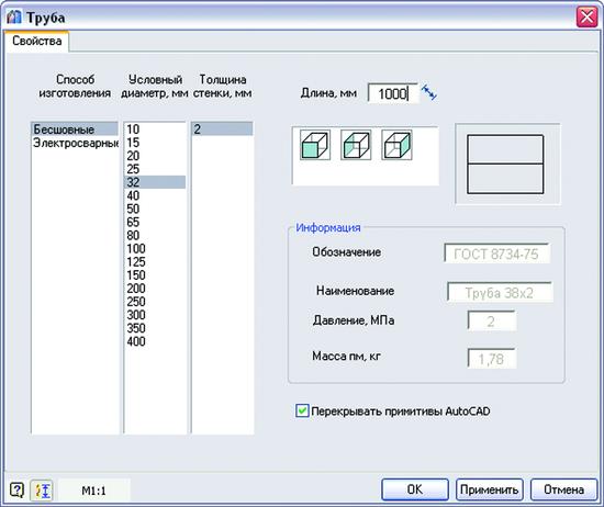 Рис. 4. Пользовательская форма параметрического элемента