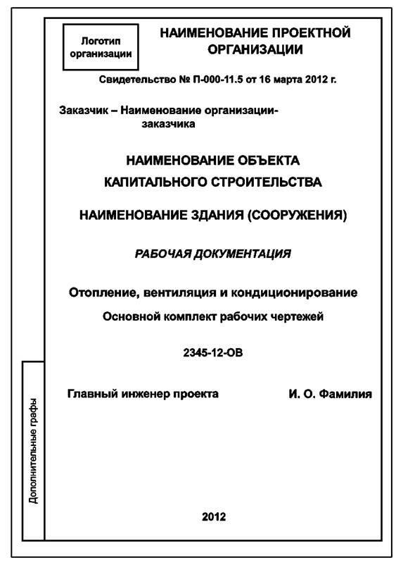 Рисунок Р.2 - Пример выполнения титульного листа тома (папки) рабочей документации